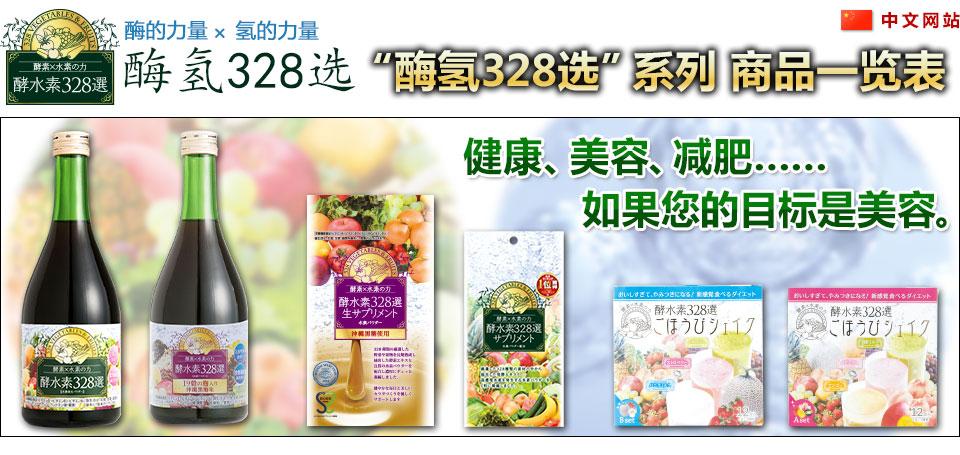 日本最火减肥健康食品【酵水素328選】