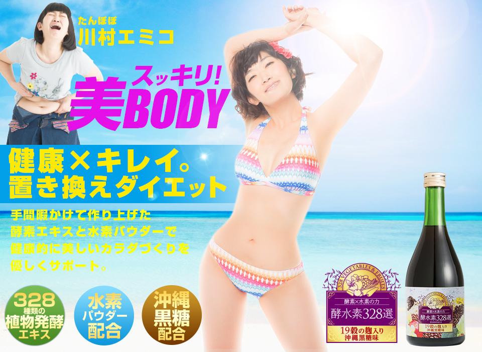 たんぽぽ 川村エミコ 酵水素328選 19穀の麹入り黒糖味で15キロダイエットに成功!