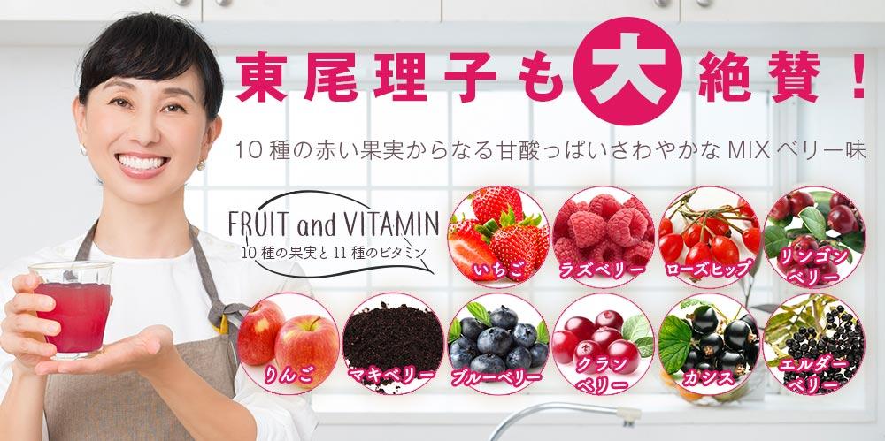 東尾理子も大絶賛!10種の赤い果実からなる甘酸っぱいさわやかなMIXベリー味 酵水素328選もぎたて生スムージー