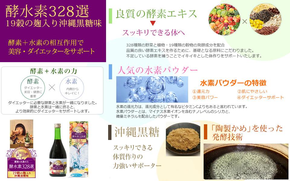 川村エミコさん ダイエットのサポート 酵水素328選19穀の麹入り黒糖味