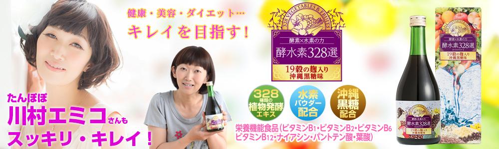 酵素×水素の力 酵水素328選 19穀の麹入り沖縄黒糖味 酵素ドリンク
