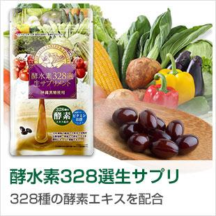 飲み方 酵水素328選生サプリメント